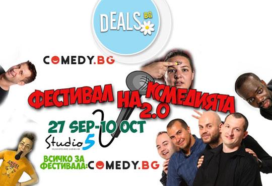 Stand Up Comedy шоу: Страхотен хумор от Балканския полуостров, 09.10, oт 19:30 и 21.30ч в Club Studio 5, НДК