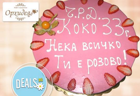 Шоколадова торта Шоко Парадайз с розов или с белгийски тъмен шоколад и ягоди от Сладкарница Орхидея