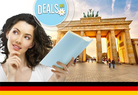 Вечерен курс по немски език на ниво А1, 100 уч. ч., и бонус: 2 учебника и 2 учебни тетрадки от Европейски езиков център!