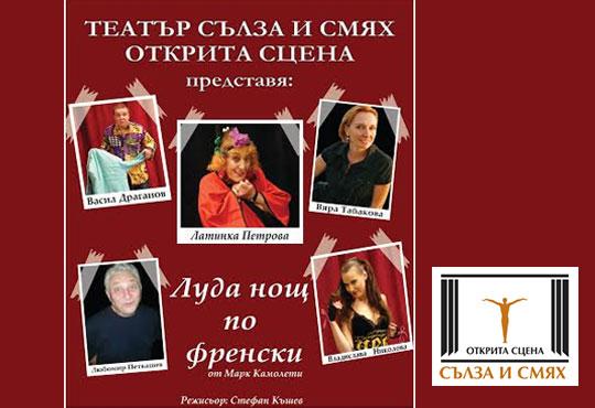 Гледайте щурата комедия Луда нощ по френски на 03.12. от 19ч. в Театър Сълза и смях Открита сцена