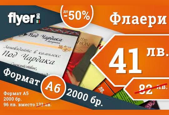 Доверете се на професионалистите! Печат на 2000 двустранни пълноцветни флаери с формат А5 или А6 от Флаер БГ!