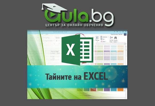 Онлайн курс Тайните на Excel за най-популярния софтуер на Microsoft и удостоверение за завършен курс от aula.bg!