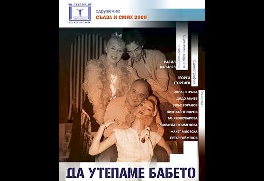 """Гледайте комедията ''Тарикати ООД'' вече с ново заглавие- """"Да утепаме бабето"""" на 13.01. от 19 ч. в Театър Открита сцена Сълза и смях - 1 билет!"""