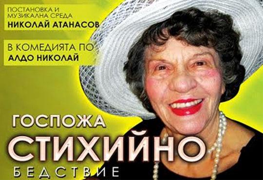 """Гледайте великолепната """"Госпожа Стихийно бедствие"""", на 30.01, от 19ч, Театър Открита сцена Сълза и смях"""