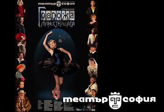 Гледайте Госпожа Министершата, 27.02, 19 ч., Театър София, билет за един