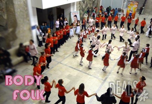 Български хора, ръченици! ЧЕТИРИ урока във Фолклорен клуб BODY FOLK в школата в жк Надежда