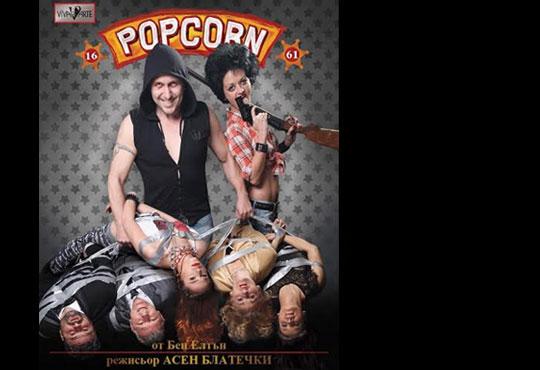 Гледайте Асен Блатечки в ''Пуканки'', на 19.02, от 19 ч, Театър Открита сцена ''Сълза и смях''
