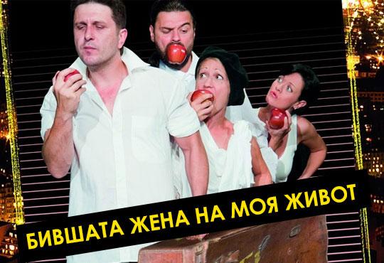 Асен Блатечки във великолепната комедия Бившата жена на моя живот на 11.03, 19 ч., Открита сцена, театър Сълза и смях - Снимка 1
