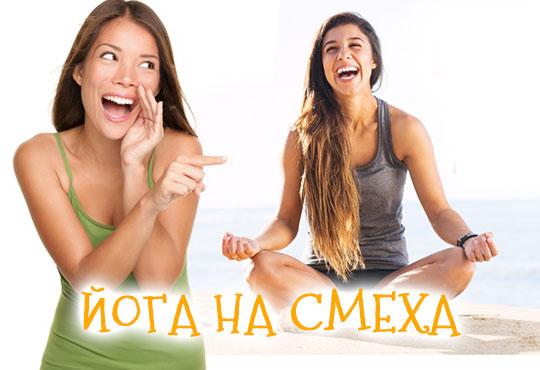 Опитайте коктейл на щастието! Карта за 3 посещения на йога на смеха от Йога и масажи Айя!