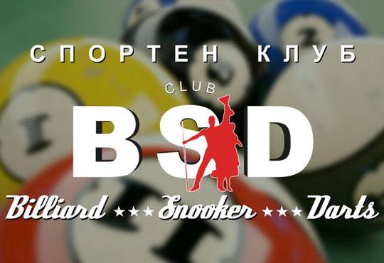 Забавление и възпитание в едно! 90 минути индивидуално обучение по спортен билярд с национален треньор за семейства до 5 човека или група от до 4 деца от Клуб BSD!