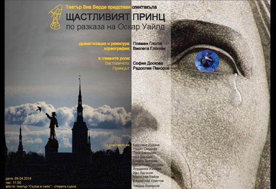 Каним Ви на премиера! Щастливият принц на 09.04. от 11 ч.,Театър Виа Верде на сцената на Театър Сълза и Смях, билет за един