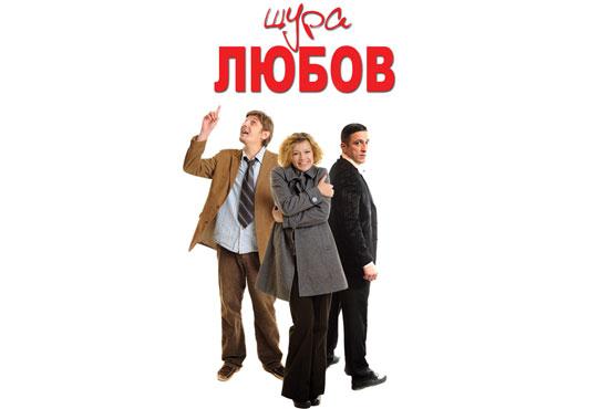 Заредете се с настроение! Гледайте комедията ''Щура любов'' на 18.04, от 19ч, в театър ''Сълза и смях'', камерна сцена, билет за един