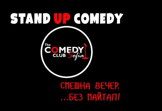 Билет за вход и напитка за комеди вечер, дата по избор през юни, в The Comedy Club Sofia, ул. Леге N8 - билет за един!