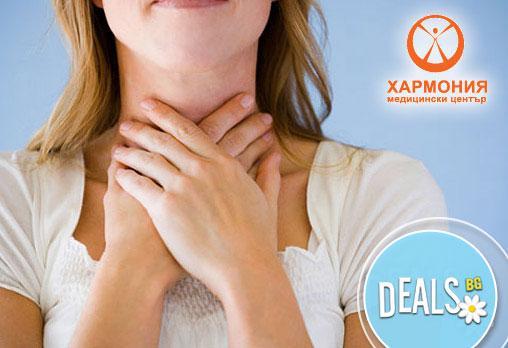 Бъдете отговорни към здравето си! Профилактичен преглед при лекар Уши-Нос-Гърло + допълнителни бонуси от МЦ Хармония! - Снимка 1