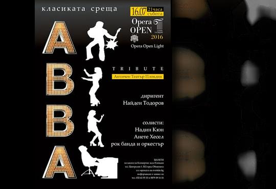 Заповядайте на 16-ти юли (събота) в Античен театър - Пловдив и гледайте концерта ABBA Tribute!