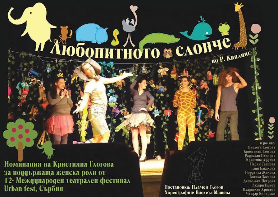 На театър с децата! Гледайте Любопитното слонче по Р. Киплинг, на 17.10. от 19 ч.,Театър Виа Верде, Открита сцена Сълза и Смях, камерна сцена