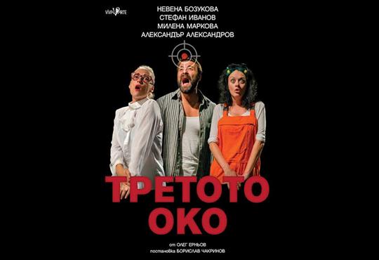 Гледайте Третото око - новата комедия на Театрална къща Viva Arte, на 18.11, петък от 19 ч, в Театър Сълза и Смях, 1 билет