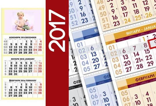 Страхотен подарък! 2 или 5 броя стенен работен календар с Ваша снимка от Офис 2