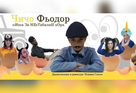 """Премиера! Гледайте комедията """"Чичо Фьодор"""" по Едуард Успенски, на 29.11. от 19 ч.,Театър Виа Верде, на сцената на Сълза и Смях, камерна зала"""