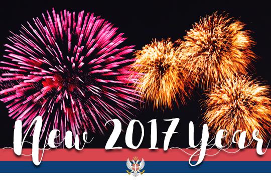 Празнувайте сръбската Нова година в Лесковац, Сърбия! 1 нощувка със закуска и празнична вечеря, посещение на Ниш и Пирот, транспорт и водач от Еко Тур!