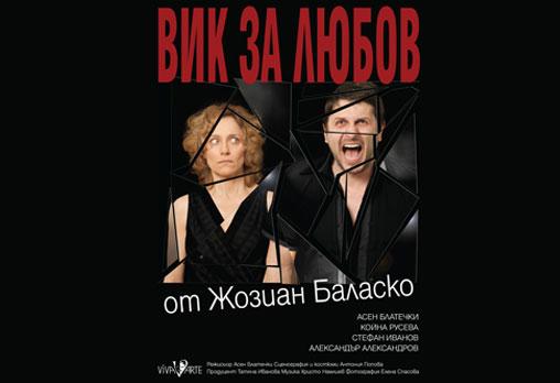 Гледайте великолепните Асен Блатечки и Койна Русева в комедията Вик за любов - на 16.12, от 19 ч, в театър Сълза и смях, 1 билет
