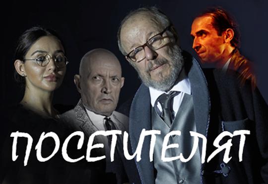 Гледайте Петър Райжеков и Елен Колева в Посетителят, на 06.12. или на 17.12. от 19ч, в Театър Сълза и Смях, билет за един