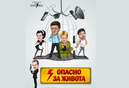 Гледайте Асен Блатечки в спектакъла на Театрална къща Viva Arte - Опасно за живота, на 17.02. от 19ч, Театър Сълза и Смях