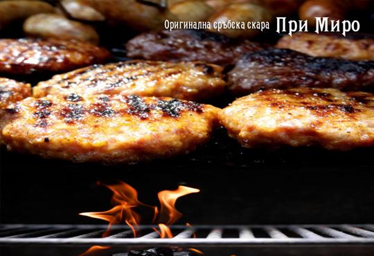 Опитайте традиционна сръбска кухня! Салата и основно ястие по избор от сръбски ресторант При Миро