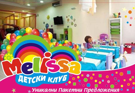 Детско парти за Рожден ден, за 10 или 20 деца! Аниматор, озвучаване, детско меню и шампанско и меню за възрастните, в клуб Мелиса!