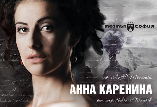 Анна Каренина от Л.Н.Толстой на театрална сцена! На 08.02. или 22.02. от 19ч. в Театър София, билет за един!