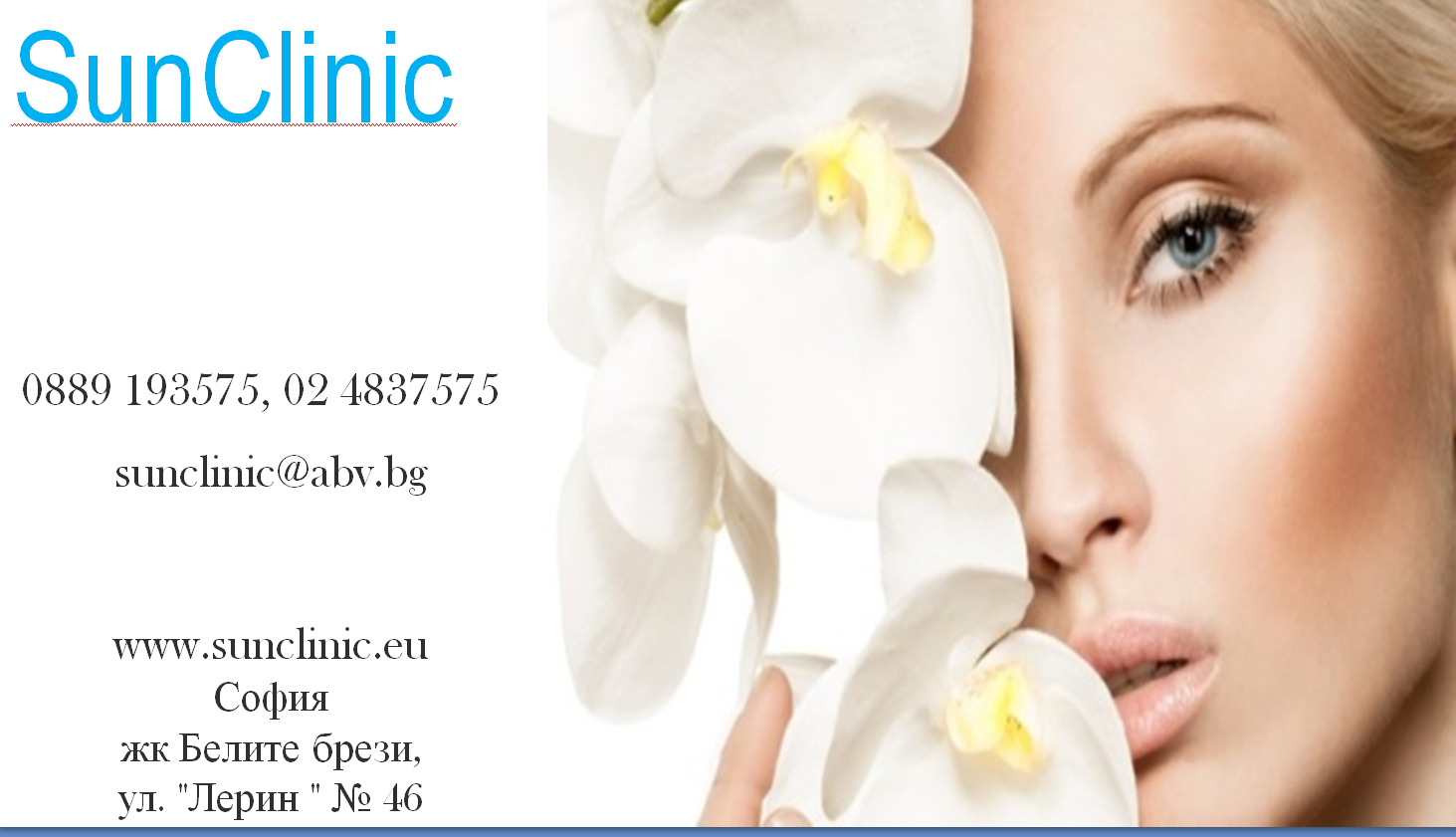 Уникална лифтинг процедура за зряла кожа! Мезоконци за изглаждане на контура на лицето и бръчките от SunClinic! - Снимка 8