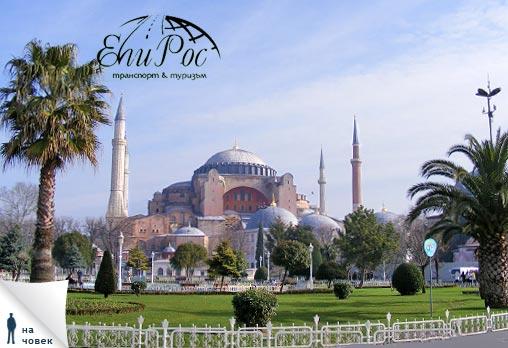 Истанбул - Вашата приказка в Турция Ви очаква - 3 дни, 2 нощувки и закуски, автобусен транспорт, бонус автобусна разходка Нощен Истанбул за 125лв на човек от Туроператор Ели Рос - Снимка 4
