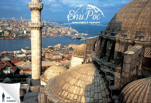 Истанбул - Вашата приказка в Турция Ви очаква - 3 дни, 2 нощувки и закуски, автобусен транспорт, бонус автобусна разходка Нощен Истанбул за 125лв на човек от Туроператор Ели Рос - Снимка 1