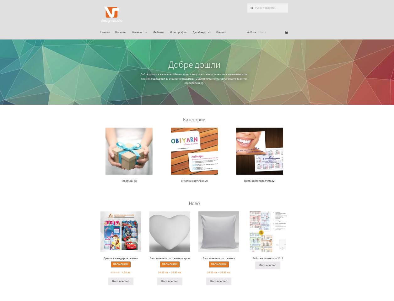 За Вашия бизнес! Изработка на фирмен уеб сайт и базова CEO оптимизация от екипа на Studio SVR Design! - Снимка 2