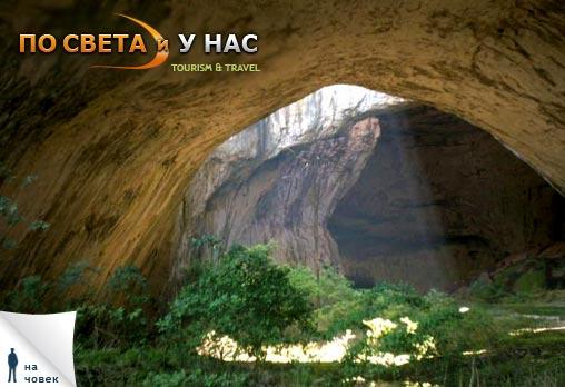 Да отпразнуваме Цветница - 28.04! Еднодневна екскурзия до Ловеч (традиционен пролетен празник в града), Крушунските водопади и Деветашката пещера само за 27 лв. на човек от агенция По света и у нас - Снимка 7