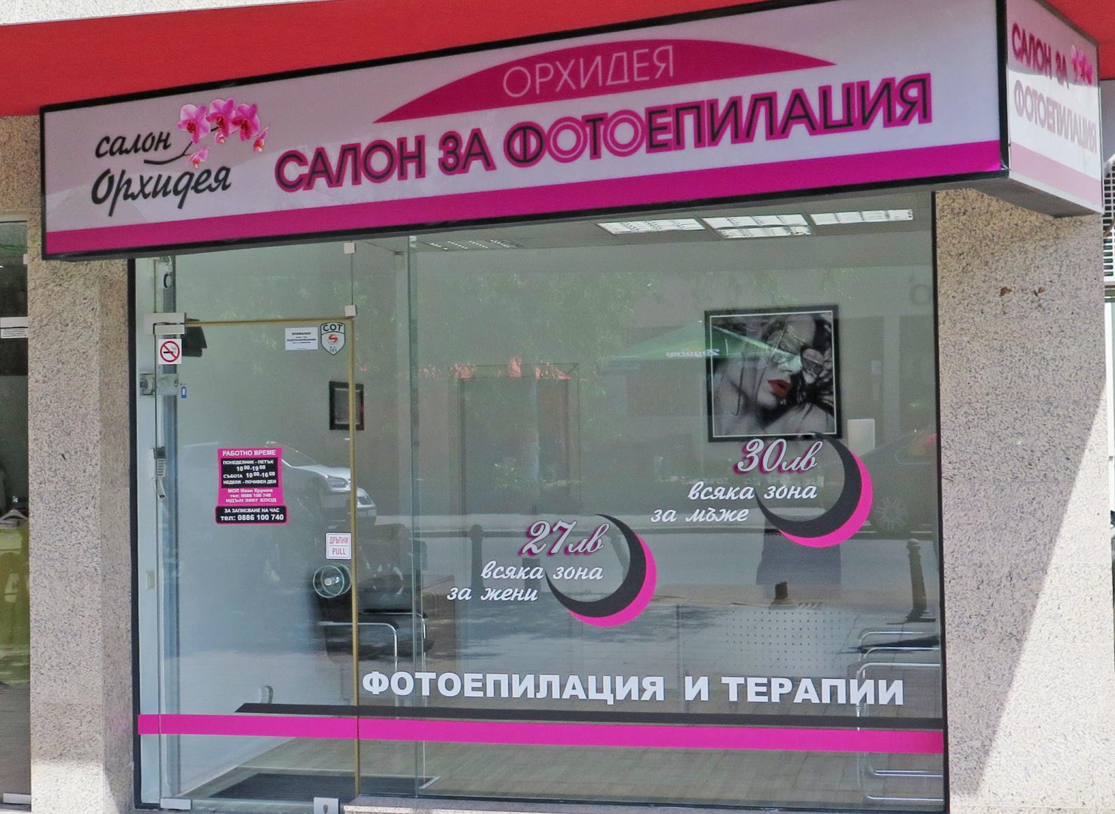 Заличете следите на времето с 1 или 7 процедури фотоподладяване на лице в салон Орхидея - Студентски град! - Снимка 6