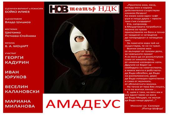 Гледайте спектакъла Амадеус с Георги Кадурин на 22-ри октомври (понеделник) от 19 часа в Нов театър - НДК! - Снимка