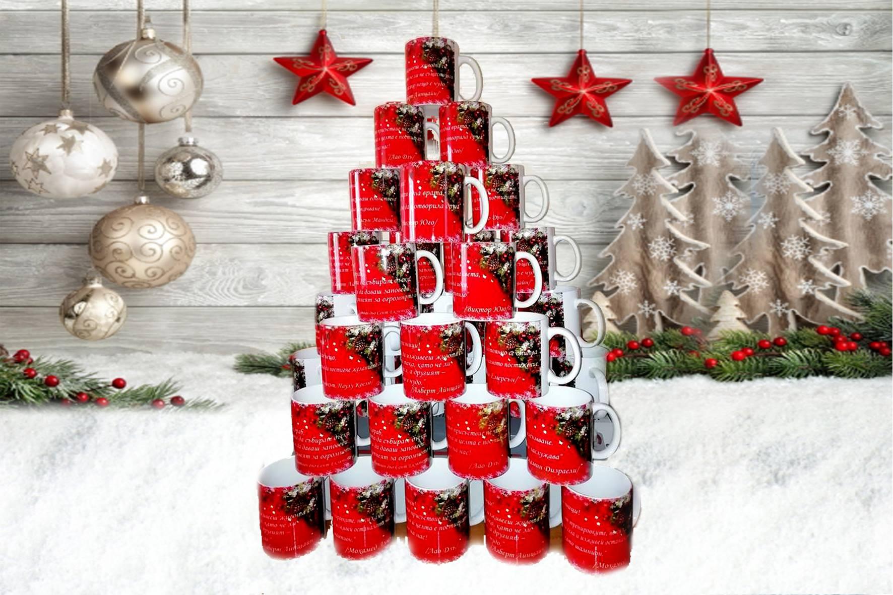 Подарък за Коледа или Нова година! Чаша със снимка на клиента + уникален празничен дизайн и надпис от Сувенири Царево! - Снимка 9