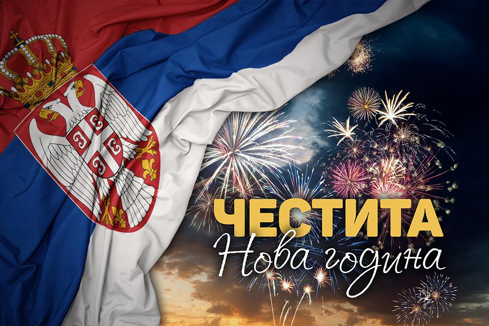 Нова година в Сокобаня, Сърбия, с Джуанна Травел! 3 нощувки в хотел Сокоград, на база All inclusive и включена Новогодишна вечеря, възможност за транспорт - Снимка