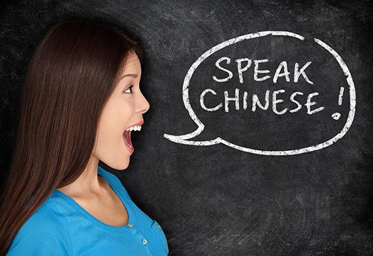 Искате да научите екзотичен език? Едномесечен онлайн курс по китайски език + IQ тест от Onlexpa.com! - Снимка