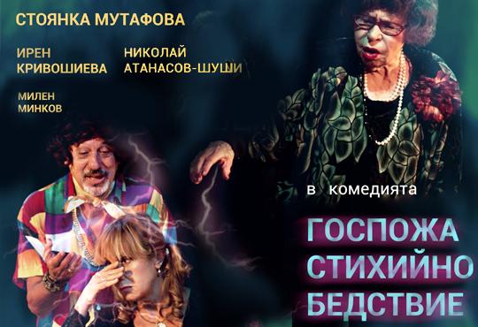 """Великолепната """"Госпожа Стихийно бедствие"""" гледайте на 29.01., от 19.00 ч, Театър Сълза и смях, 1 билет - Снимка"""
