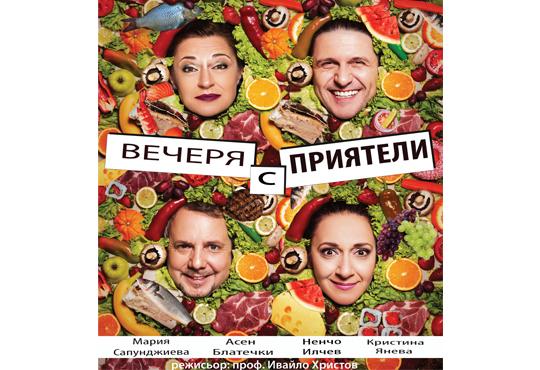 """Комедия с великолепни и любими актьори! Гледайте """"Вечеря с приятели"""" на 26.01., от 18:00 ч, Театър Сълза и смях, 1 билет - Снимка"""