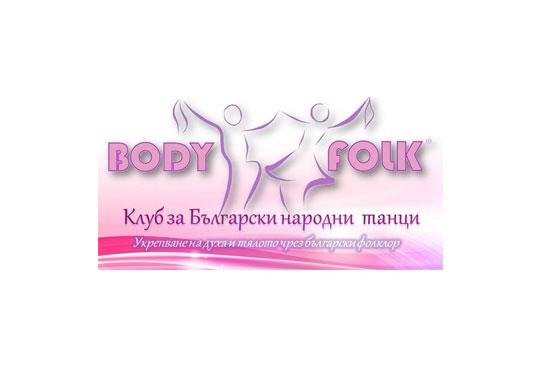 Фолклорен клуб BODY FOLK