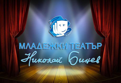 Младежки театър