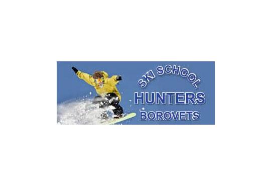 Ски училище Hunters, Боровец