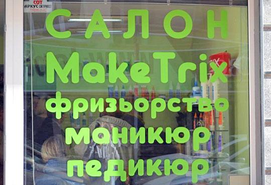 Салон Make Trix