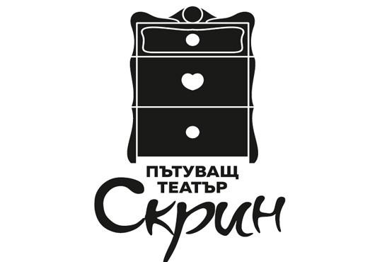 Пътуващ театър Скрин