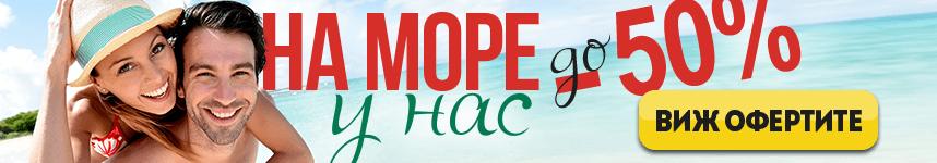 Оферти за море в България