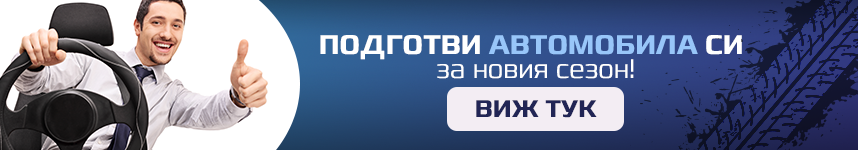 Оферти за автомобила