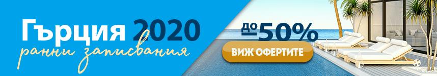Почивки в Гърция 2020 - Ранни записвания